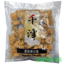 千津-香脆爆谷雞(包)
